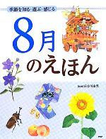 8月のえほん 季節を知る・遊ぶ・感じる(児童書)