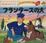 フランダースの犬(よい子とママのアニメ絵本)(児童書)