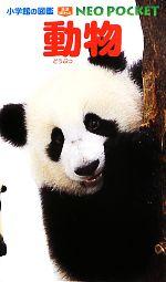 動物(小学館の図鑑NEO POCKET5)(児童書)