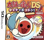【バチペンなし】太鼓の達人DS タッチでドコドン! アップデート版(ゲーム)
