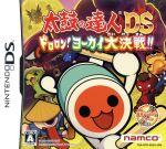 【バチペンなし】太鼓の達人DS ドロロン!ヨーカイ大決戦!!(ゲーム)