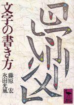 文字の書き方(講談社学術文庫)(文庫)