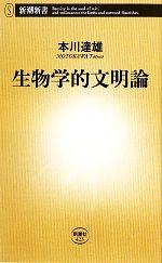 生物学的文明論(新潮新書)(新書)