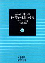 科学的宇宙観の変遷(岩波文庫)(文庫)