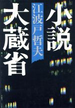 小説大蔵省(単行本)