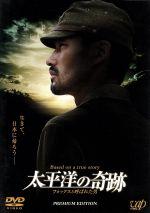 太平洋の奇跡-フォックスと呼ばれた男- プレミアム・エディション(初回限定版)(ブックレット、特典ディスク1枚付)(通常)(DVD)