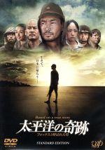 太平洋の奇跡-フォックスと呼ばれた男-スタンダード・エディション(通常)(DVD)