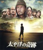 太平洋の奇跡-フォックスと呼ばれた男-(Blu-ray Disc)(BLU-RAY DISC)(DVD)