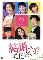 結婚してください!? DVD-BOX1(通常)(DVD)
