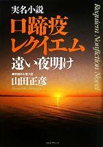 口蹄疫レクイエム 遠い夜明け(単行本)