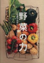 野菜の力を発揮するおいしいレシピ100(単行本)