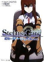 STEINS;GATE-蝶翼のダイバージェンス:Reverse(角川スニーカー文庫)(1)(文庫)