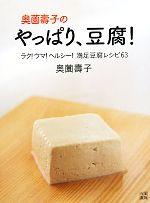 奥薗壽子のやっぱり、豆腐!ラク!ウマ!ヘルシー!満足豆腐レシピ63
