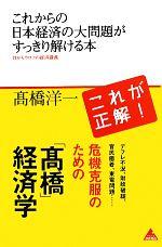 これからの日本経済の大問題がすっきり解ける本 目からウロコの経済講義(アスコムBOOKS)(新書)