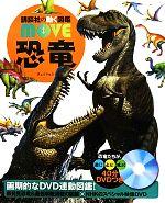 恐竜(講談社の動く図鑑MOVE)(DVD1枚付)(児童書)