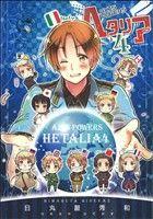 ヘタリア Axis Powers(4)(バーズCエクストラ)(大人コミック)