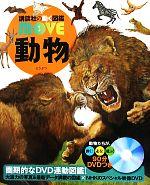 動物(講談社の動く図鑑MOVE)(DVD付)(児童書)
