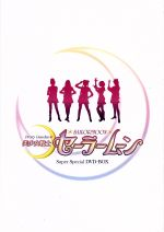 EMOTION the Best 美少女戦士セーラームーン Super Special DVD-BOX(通常)(DVD)
