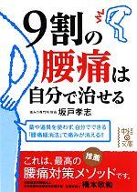 9割の腰痛は自分で治せる(中経の文庫)(文庫)