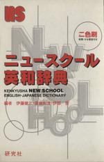 ニュースクール英和辞典