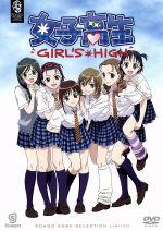 女子高生 GIRL'S HIGH(通常)(DVD)