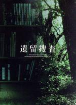 遺留捜査 DVD-BOX(通常)(DVD)