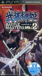 武装神姫 バトルマスターズ BATTLE MASTERS Mk.2(ゲーム)
