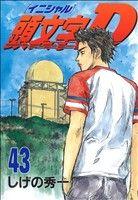 頭文字D(43)(ヤングマガジンKC)(大人コミック)