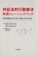 弁証法的行動療法実践トレーニングブック(単行本)