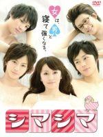 シマシマ(通常)(DVD)
