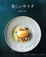 美しいサラダ(大人の食卓シリーズ)(単行本)