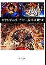 ビザンティンの聖堂美術(単行本)