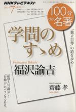 福沢諭吉「学問のすゝめ」(単行本)
