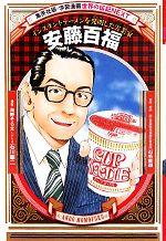 安藤百福 インスタントラーメンを発明した実業家(学習漫画 世界の伝記NEXT)(児童書)