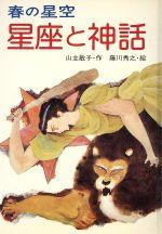 星座と神話 春の星空(児童書)