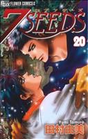 7SEEDS(セブンシーズ)(20)(フラワーCアルファ)(少女コミック)