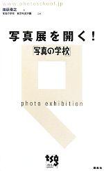 写真展を開く! 「写真の学校」(単行本)