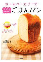 ホームベーカリーでもっちりふわふわごはんパン 残りごはんでおいしいパン作り!(単行本)