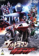 ウルトラマンVS仮面ライダー(通常)(DVD)