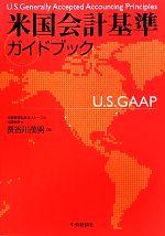 米国会計基準ガイドブック(単行本)