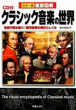 CD付徹底図解 クラシック音楽の世界(CD付)(単行本)
