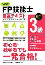うかる!FP技能士3級最速テキスト(2011‐2012年版)(単行本)