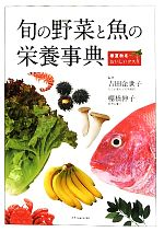 旬の野菜と魚の栄養事典 春夏秋冬おいしいクスリ(単行本)
