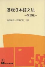 基礎日本語文法 改訂版(単行本)
