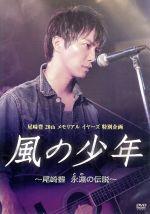 風の少年~尾崎豊 永遠の伝説~(通常)(DVD)