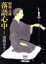 昭和元禄落語心中(1)(KCx(ITAN))(大人コミック)