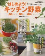 はじめよう!キッチン野菜(単行本)