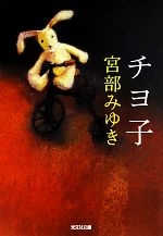 チヨ子(光文社文庫)(文庫)