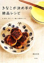 きなこが決め手の絶品レシピ(単行本)