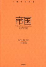 帝国(単行本)